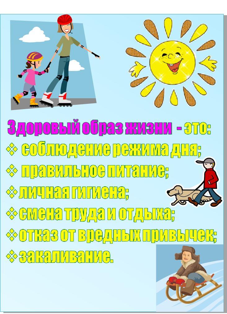 номинация здоровый образ жизни